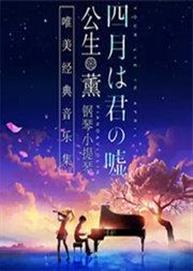 """《四月是你的谎言》 ——""""公生""""与""""薰""""的钢琴小提琴唯美经典音乐集"""