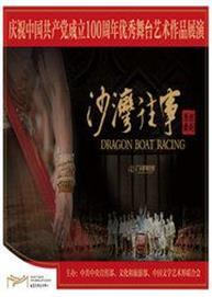 百年风华耀初心系列演出 广东歌舞剧院大型原创舞剧《沙湾往事》