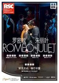 《罗密欧与朱丽叶》高清放映