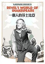 约瑟夫·格雷夫斯主演——话剧《一个人的莎士》