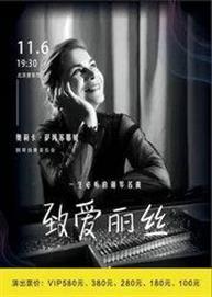 致爱丽丝-一生必听的钢琴名曲 奥莉卡?萨玛苏耶娃钢琴独奏万博手机下载manbetx