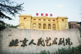 北京人艺演出中心